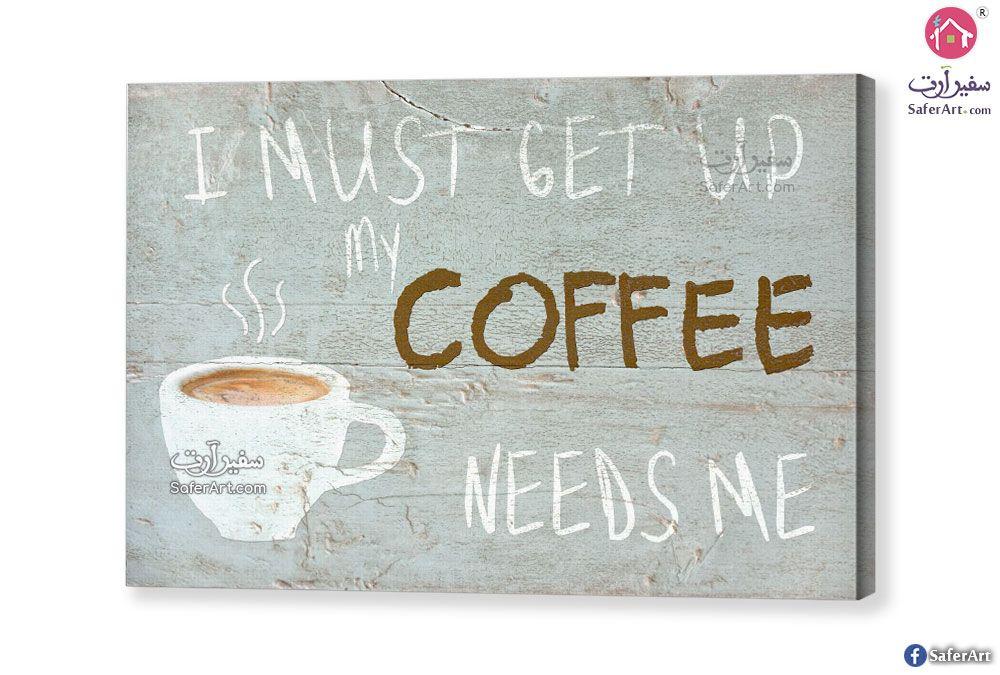 لوحة فنية للمطابخ والكافيهات سفير ارت للديكور My Coffee Novelty Sign Canvas