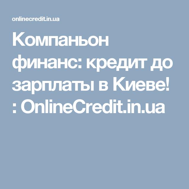 ccloan онлайн кредит на карту без процентов киев 01021 выгодная рефинансирование кредита москва
