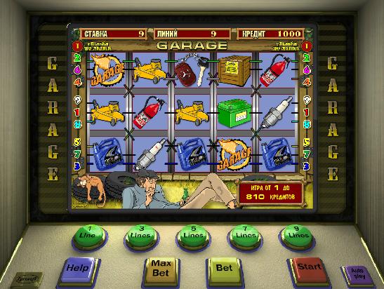 Интернет казино гараж автоматы онлайн бесплатно sarkis edwards