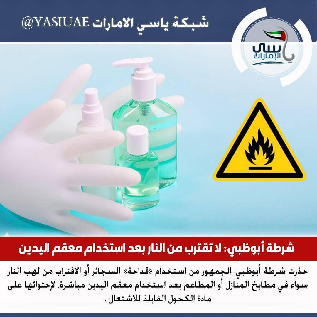 Adpolicehq شرطة أبوظبي لا تقترب من النار بعد استخدام معقم اليدين Hand Soap Bottle Hand Soap Soap Bottle