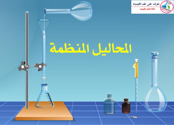 تعريف المحلول المنظم Buffer Solution المحاليل المنظمة هي المحاليل التي تقاوم التغير في الرقم الهيدروجيني عند إضاف Buffer Solution Chemistry Solutions