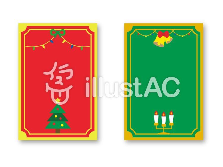 クリスマスカード 01 無料素材 イラスト かわいい おしゃれ