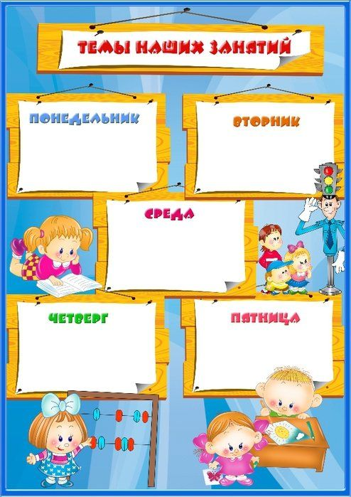 Картинки-шаблоны «Список группы в детском саду» (43 фото ...