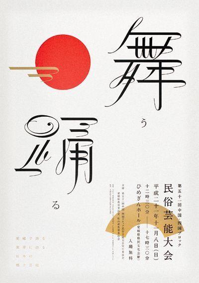 【タイポグラフィー】日本語の使い方が美しいレイアウト…