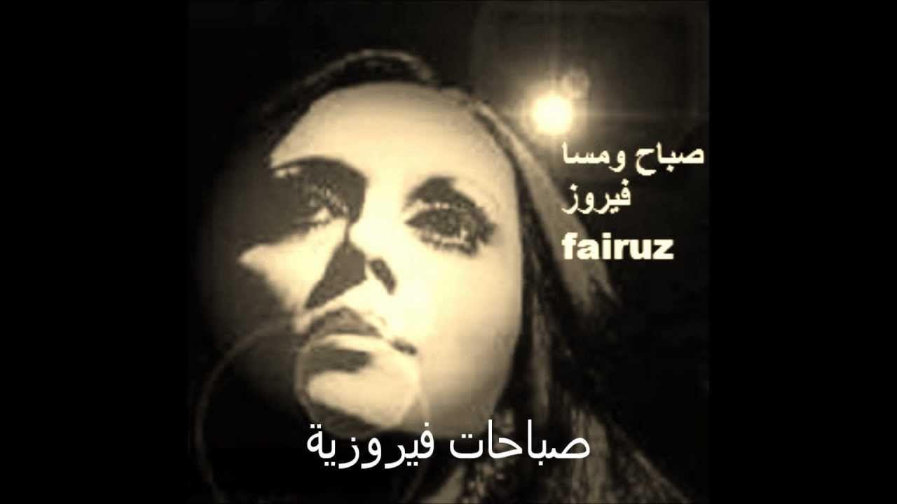 صباحات فيروزية فيروز Fairuz Morning Greetings Quotes Songs Music