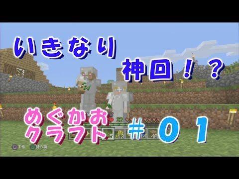 めぐかおクラフト 01 いきなり神回 マインクラフト実況動画