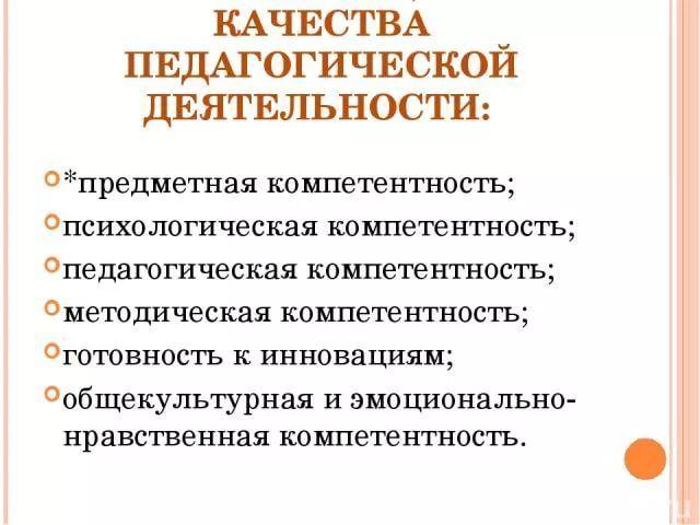 качество деятельности педагога это: 16 тыс изображений найдено в Яндекс.Картинках