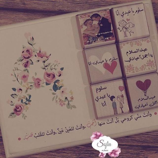 Pin By R On ا Ramadan Decorations Diy Gift Box Happy Eid