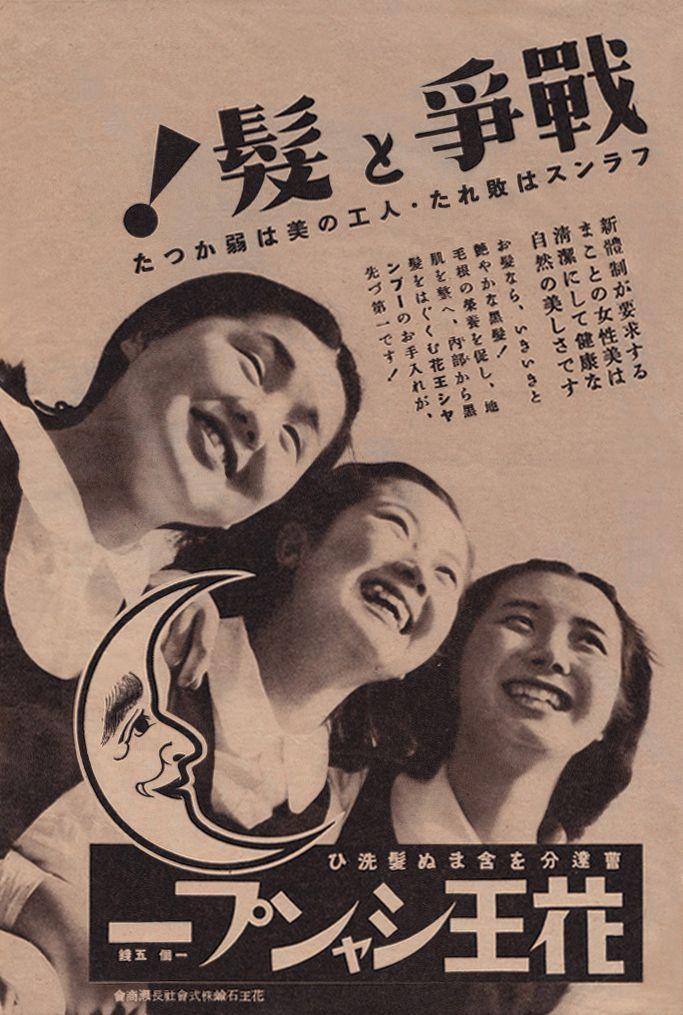 レトロ おしゃれまとめの人気アイデア Pinterest sunda 昔の広告 古い広告 レトロポスター