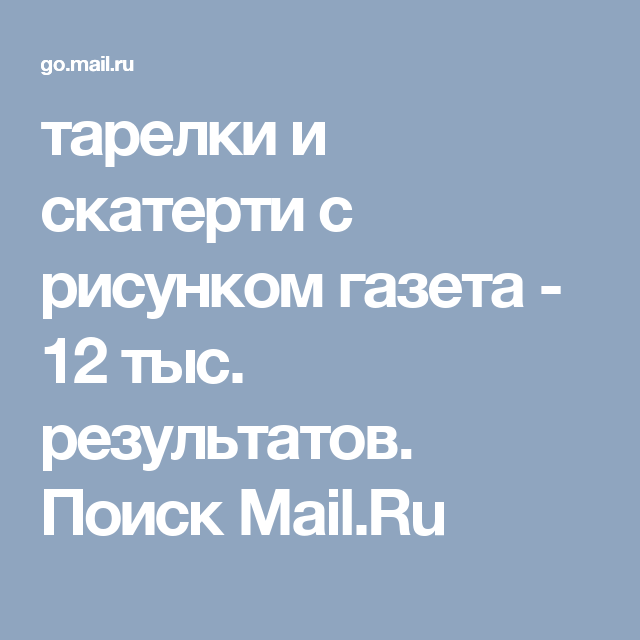 тарелки и скатерти с рисунком газета - 12 тыс. результатов. Поиск Mail.Ru