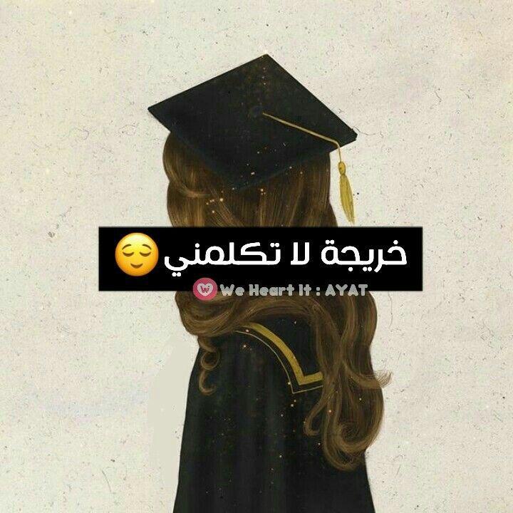 Pin By Ana Nadosh On Graduation Graduation Art Graduation Photos Graduation Pictures