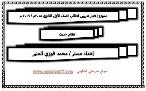 أول اختبار أحياء للصف الأول الثانوي ترم أول 2019 مستر محمد