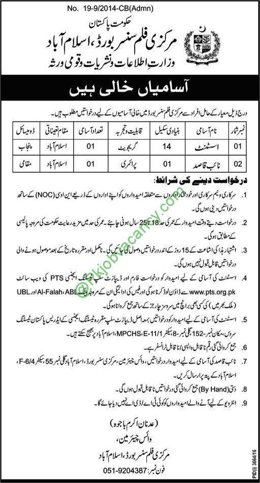 Central Film Censor Board Islamabad PTS Jobs Application Form - job application forms