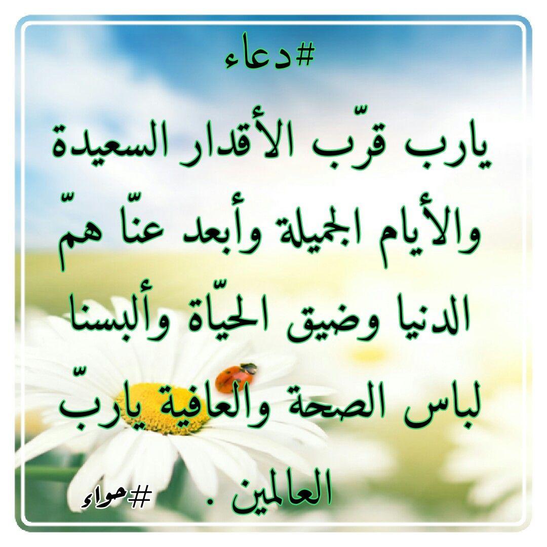 دعاء اسلامي ادعية اسلامية رائعة دعاء اسلام ادعية Arabic Calligraphy Arabic Quotes Wisdom