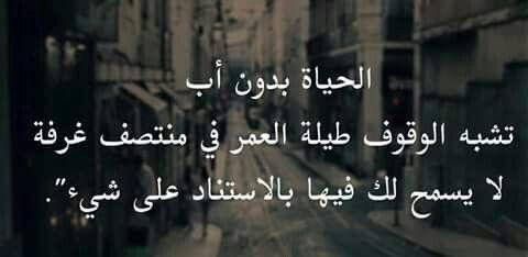 يارب اجعله تاج على راسي I Miss You Dad Miss You Dad Arabic Love Quotes