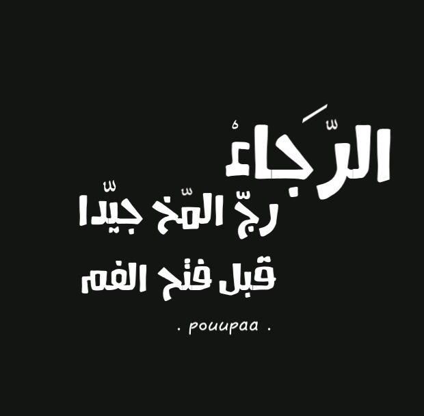 تصاميم تصميمي اقتباسات تمبلر عرب عربي كلمات حقيقة أمل تصوير كلمات خواطر عربية حرية كتب عبارات Funny Quotes Funny Words Funny Arabic Quotes
