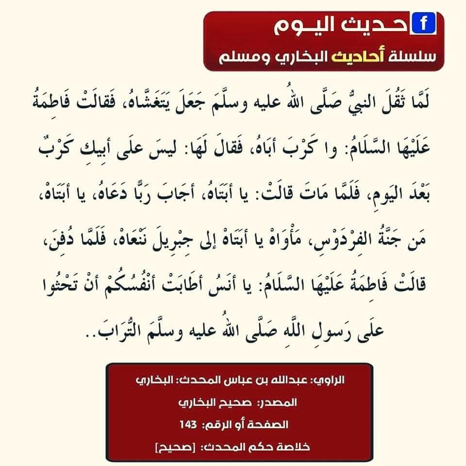 Pin By Rose Flower On صحيح البخاري ومسلم شرح الأحاديث في صفحة الفيس Ahadith Peace Be Upon Him Hadith
