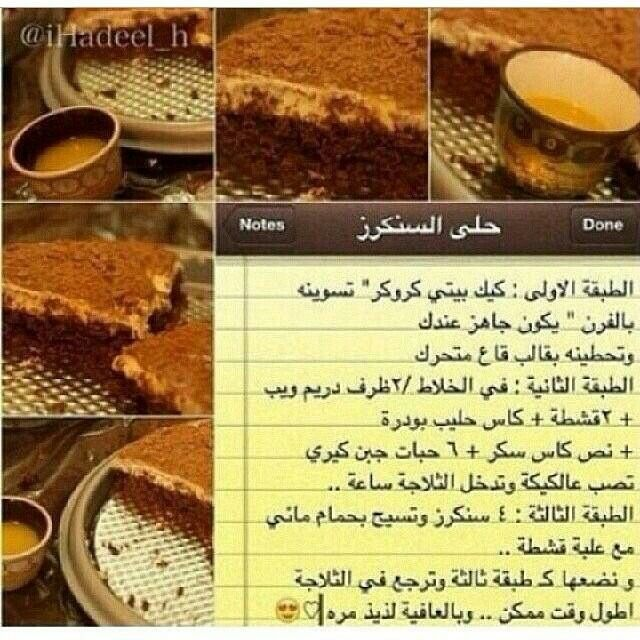 حلا بيتي كروكر Cold Desserts Cooking And Baking Arabian Food