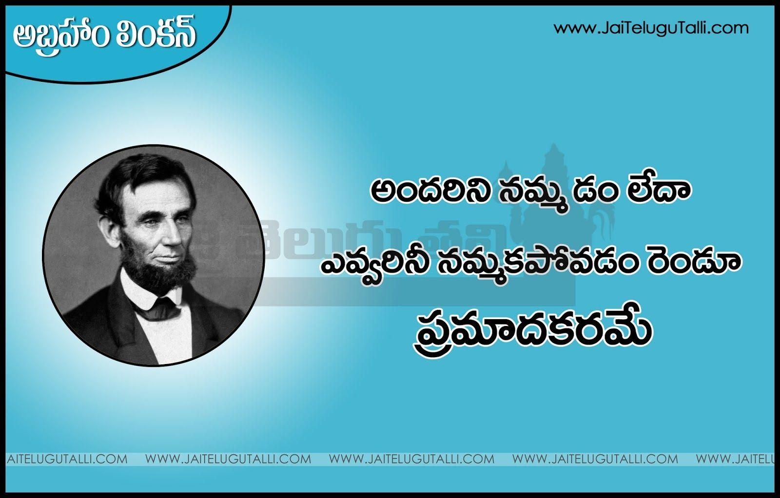 Pin By God Is In The Details On Telugu Shlokhas Telugu Success