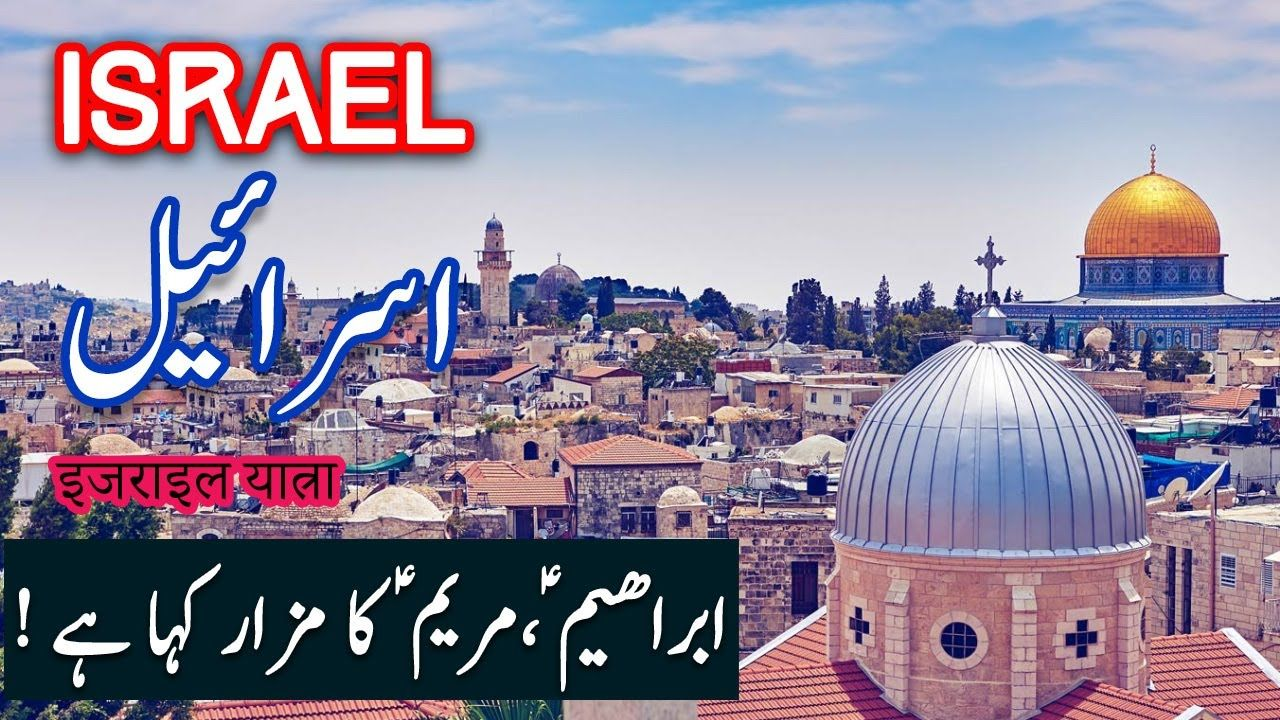 Travel To Israel israel History Documentry in Urdu and