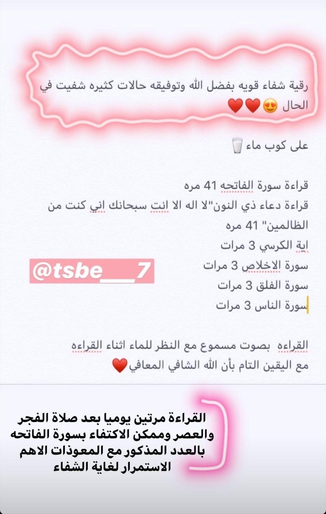 Pin By Um Alhasan On اسلاميات قرآن أحاديث دعاء همسات ايمانية Islam Facts Islamic Quotes Islam Quran