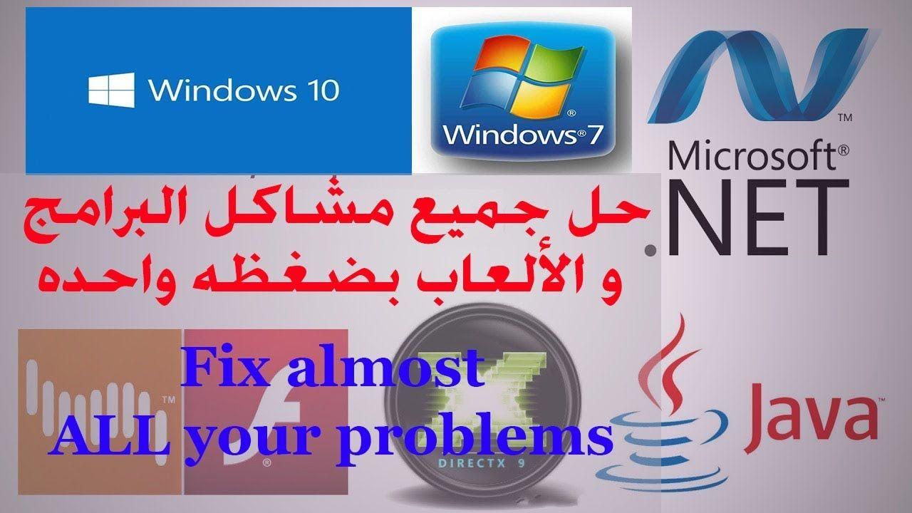 حل جميع مشاكل البرامج والالعاب بضغطه واحده Fix Almost All Your Problems Aio Runtimes In 2021