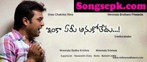 Inka Yemi Anukoledu Telugu Movie Telugu Movies Hindi Movie Video Songs