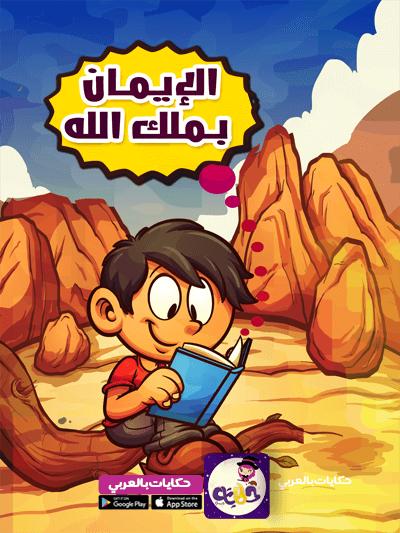 قصة الإيمان بملك الله قصص العقيدة المصورة للأطفال تطبيق حكايات بالعربي Stories For Kids Arabic Kids Mario Characters