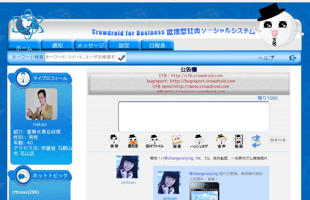 微博型社内ソーシャルシステムのCrowdroid for Businessは情報投稿時簡易翻訳機能を有しているため、多国籍企業や現地子会社との連携にも非常に便利です。    http://www.anhuioss.com/crowdroidbiz/sample.html#section2