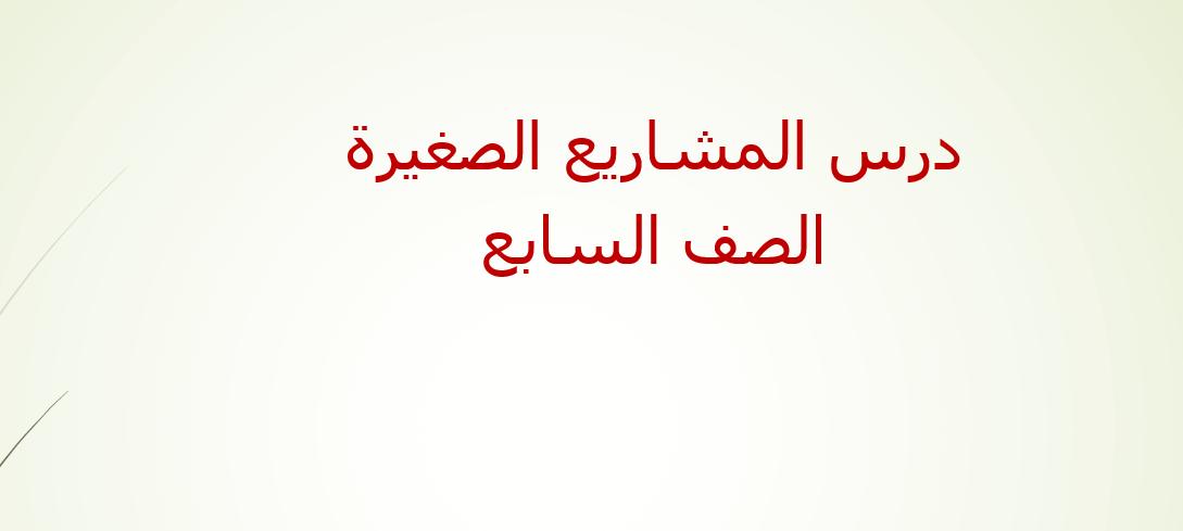 بوربوينت درس المشاريع الصغيرة لغير الناطقين بها للصف السابع مادة اللغة العربية Arabic Calligraphy Calligraphy Arabic