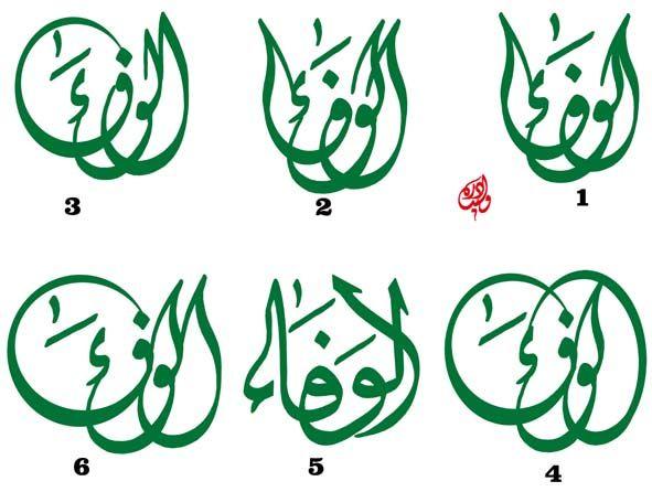 الوفاء Calligraphy Arabic Arabic Calligraphy