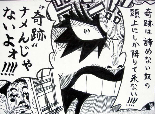 ワンピースの心に残る良い言葉 アラフィフキュレーターのススメ アニメ 名言 巨人の星 漫画 セリフ