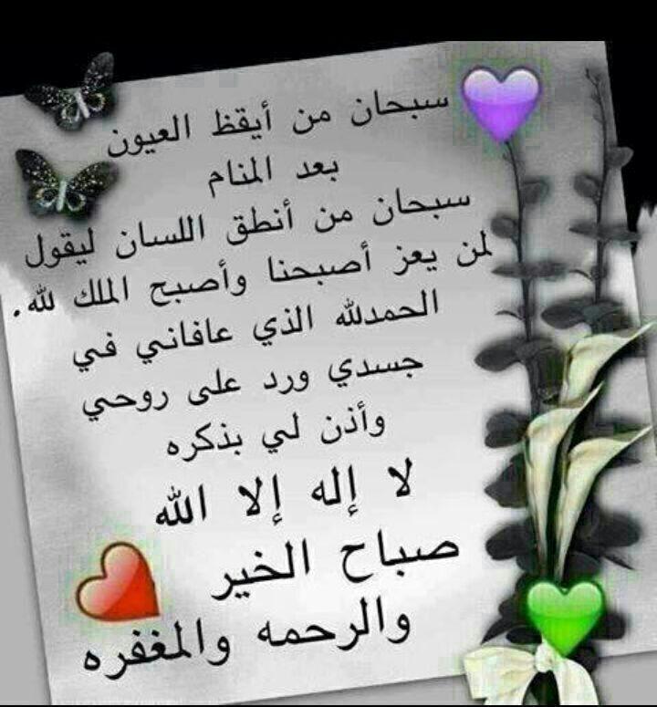 صباح الخيرات Cool Words Greetings Good Morning