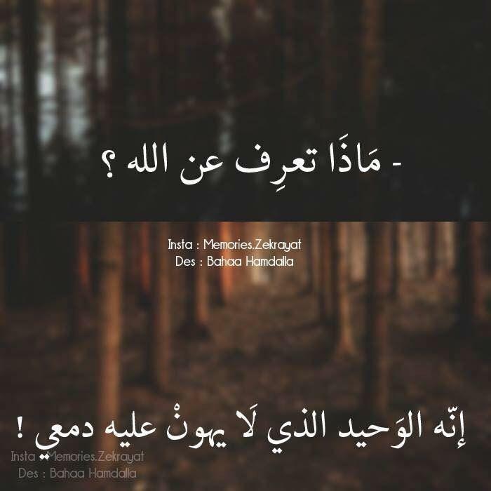 اللهم اجبر كسرنا Beautiful Words Islamic Quotes Quotes