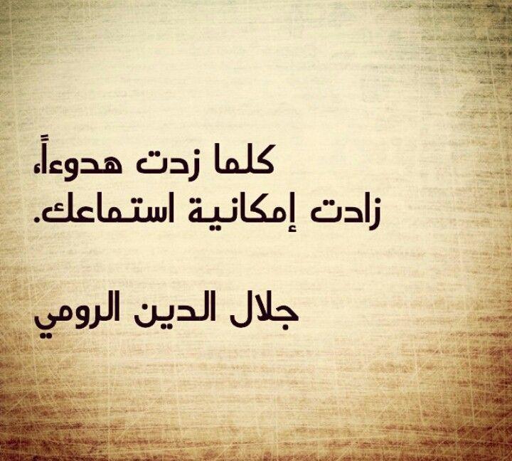 جلال الدين الرومي Wisdom Quotes Wise Quotes Cool Words