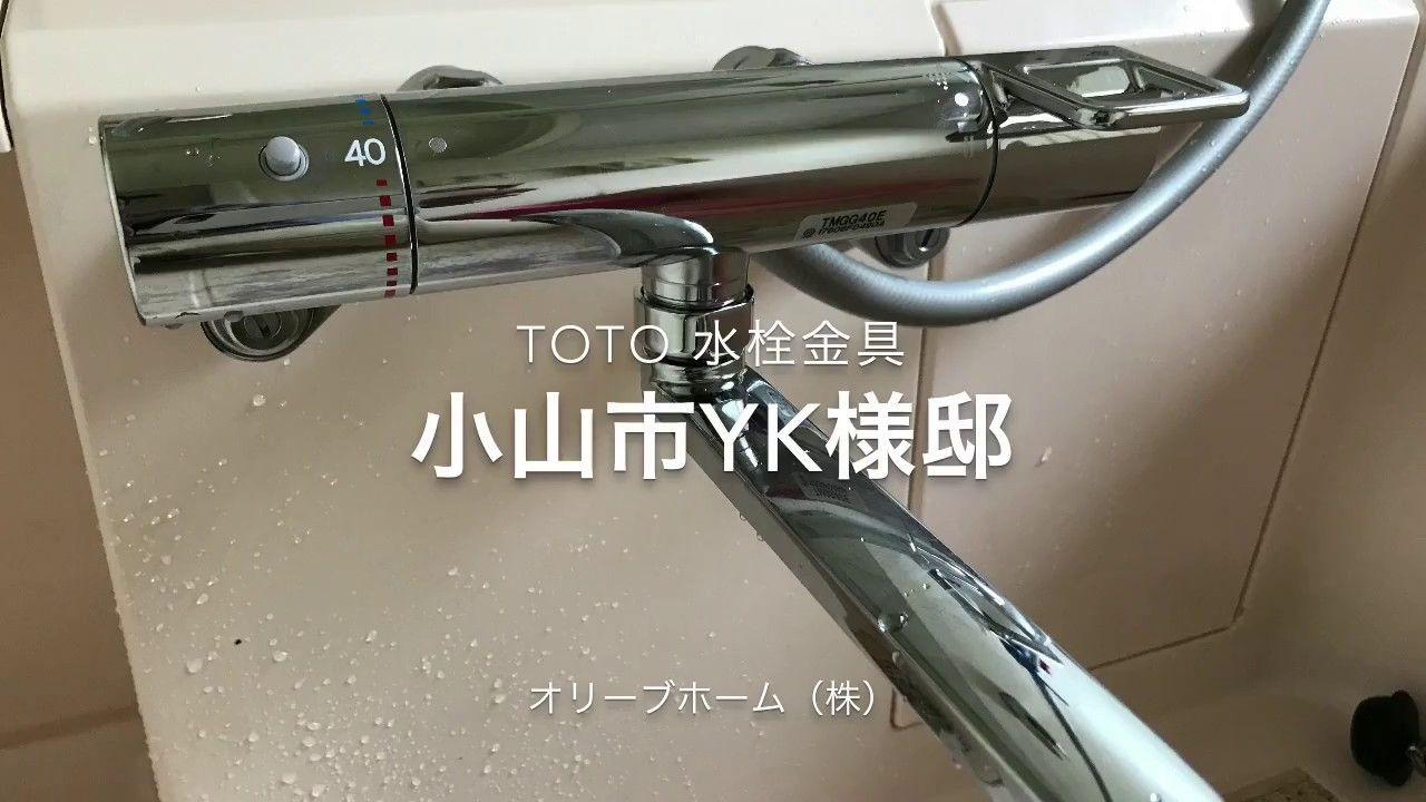 お風呂のシャワー付き蛇口の交換 Toto水栓金具小山市yk様邸浴室水栓