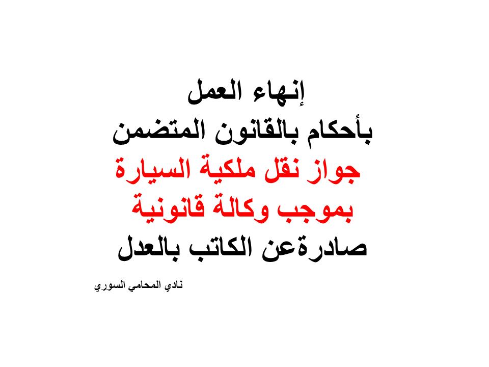 إنهاء العمل بأحكام بالقانون المتضمن جواز نقل ملكية السيارة بموجب وكالة قانونية صادرة عن الكاتب بالعدل Arabic Calligraphy Calligraphy