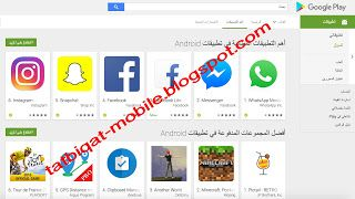 638c6eee1 تحميل سوق بلاي اندرويد عربي , ماركت اندرويد الرسمي APK و متجر التطبيقات  Google Play Store سامسونج , إضافة الى معلومات حول سوق بلي أمريكي .