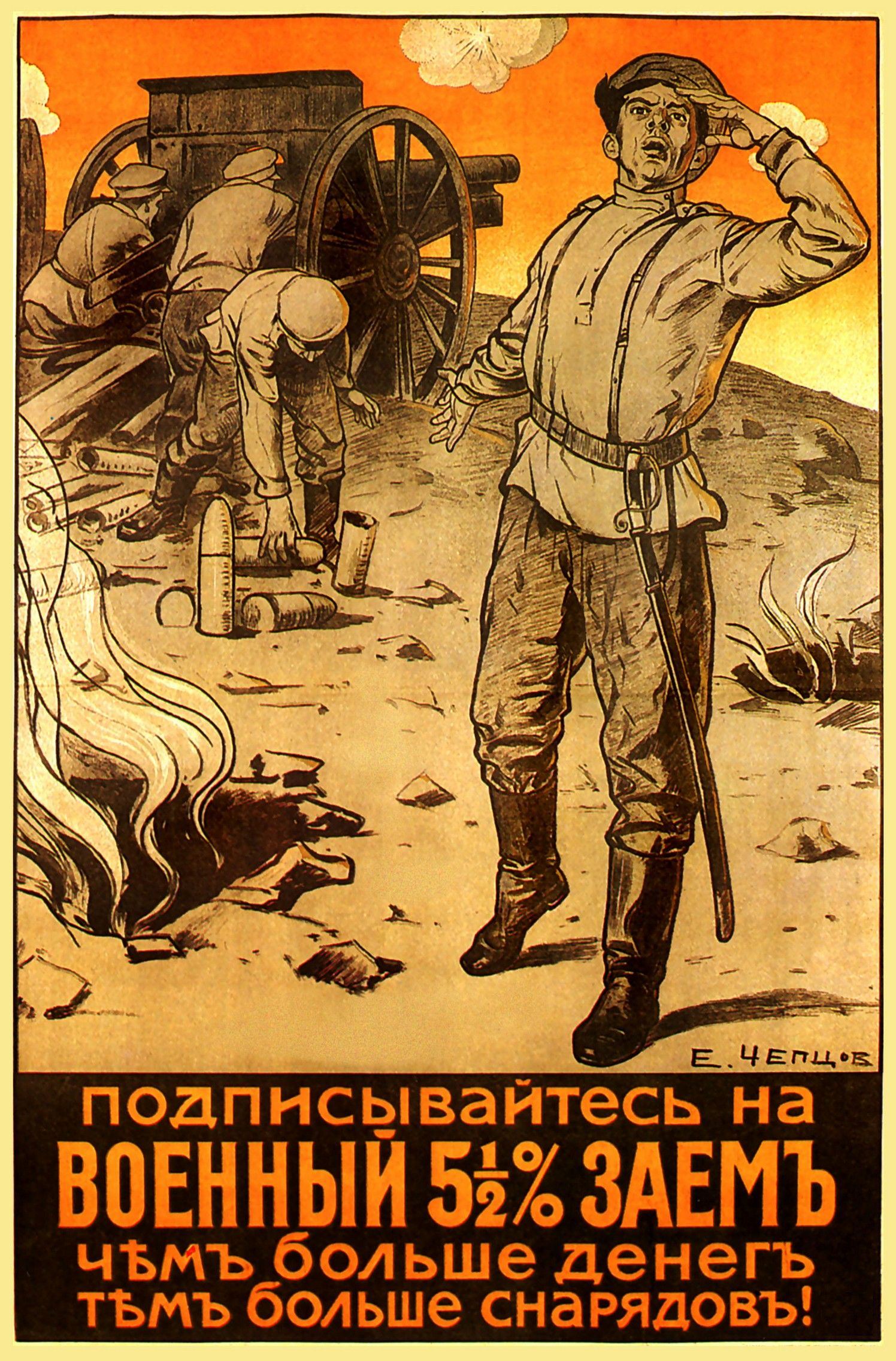Russian Poster Ww1 Subscribe To The 5 5 Pros War