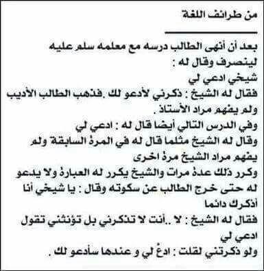 من طرائف اللغة العربية Cool Words Quotes Arabic Language
