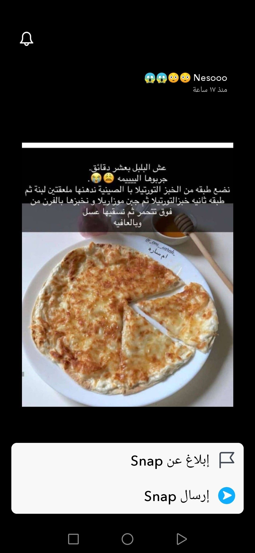Pin By Msail On حلى Yummy Food Arabic Food Food