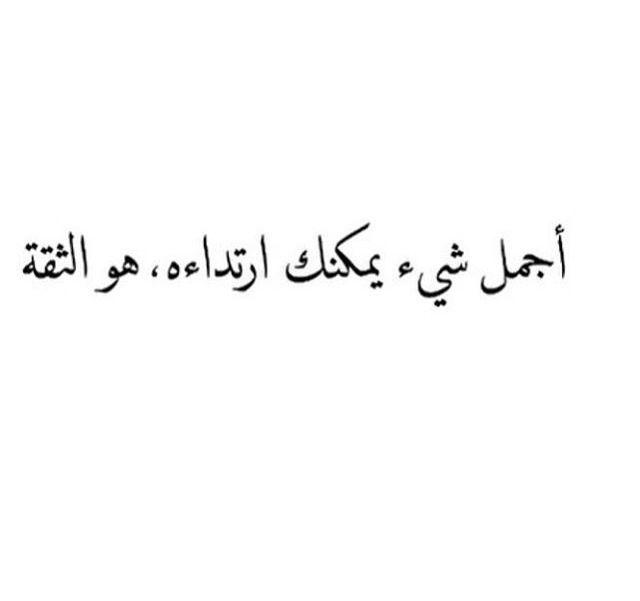و أطيب شيء يمكنك تذو قه هو الوفاء Positive Notes Books For Teens Arabic Quotes