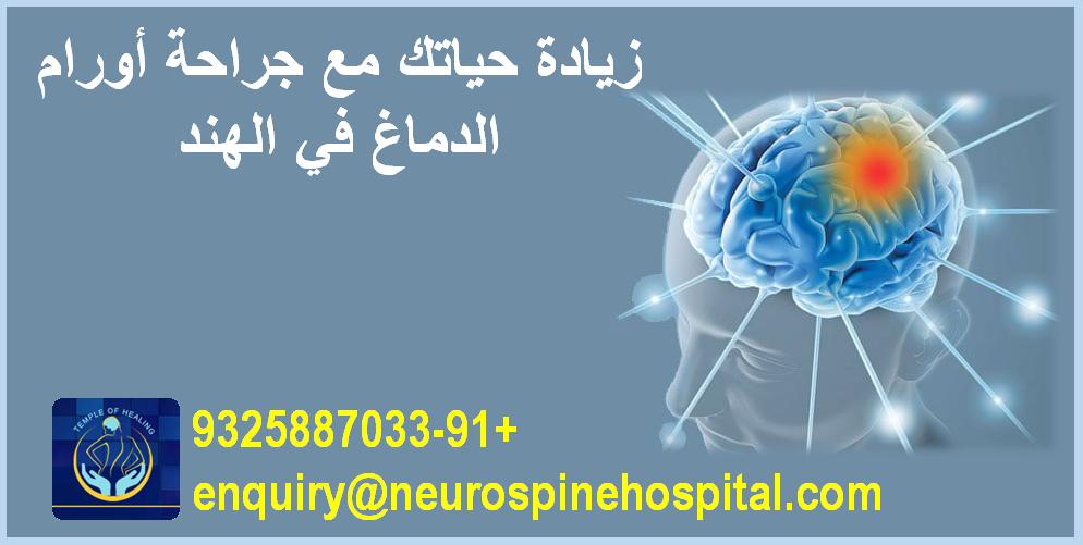 زيادة حياتك مع جراحة أورام الدماغ في الهند Brain Tumor Life Tumor