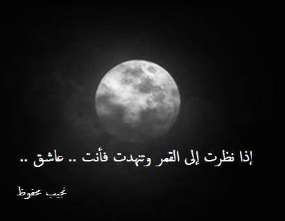 القمر شعر