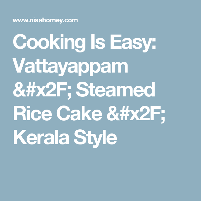 Cooking Is Easy: Vattayappam / Steamed Rice Cake / Kerala Style