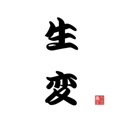 Allposters Japanese Symbol For Rebirth Tattoo Ideas Pinterest