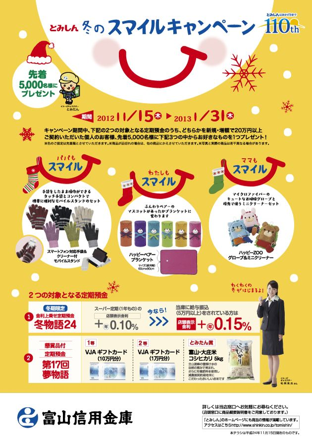 新着情報 とみしん 冬のスマイルキャンペーン 実施中 富山信用金庫 キャンペーンポスター カタログデザイン パンフレット デザイン