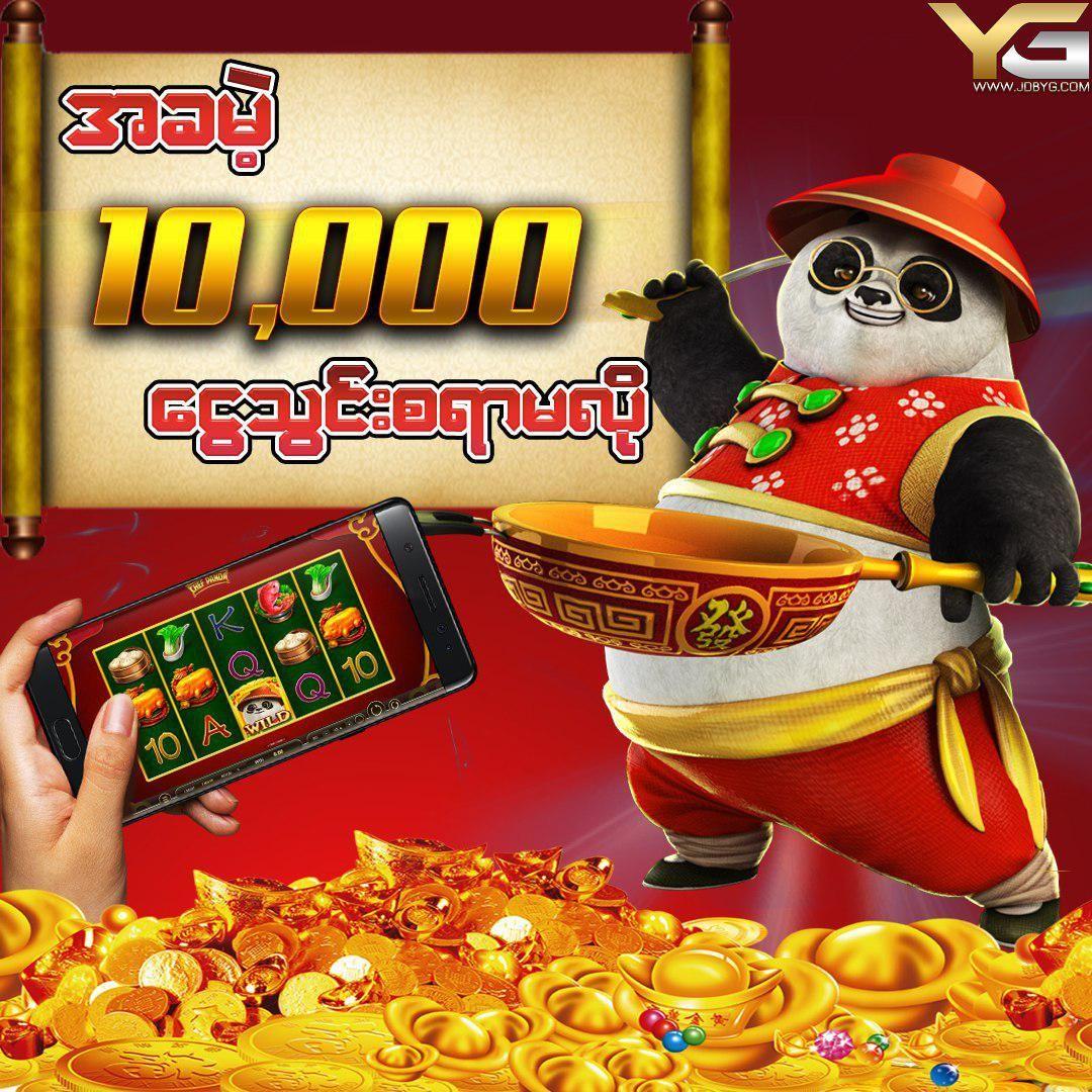 အခမဲ့ 10000 ပရုိမိုးရွင္း in 2020 Free casino slot games