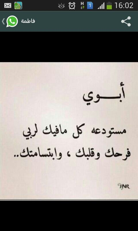 Pin By Jhhdthsyhd Hdghdhthjdtj On ابي Arabic Love Quotes Quotes Love Quotes