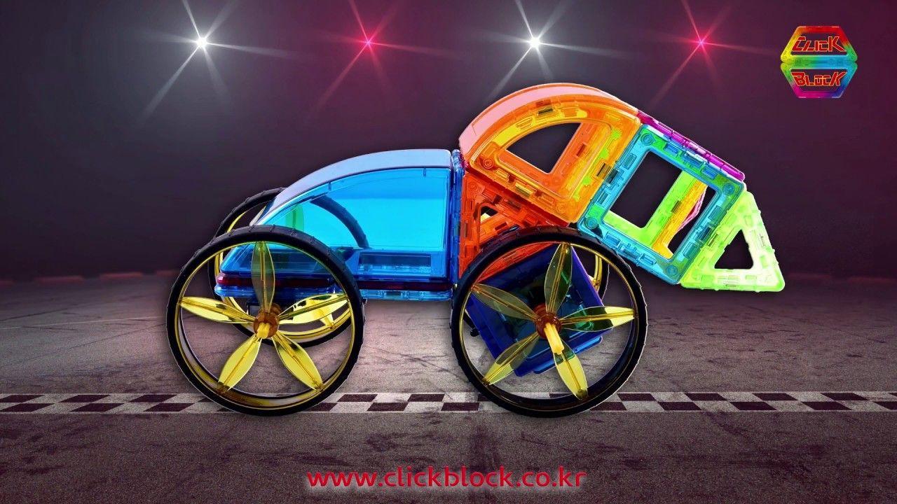 AutoMobileSet43pcs 10 in 1  클릭블럭 오토모바일 세트!! AutoMobileSet 43pcs 10 in 1으로 10가지 자동차를 만들어보아요~~^^  # product inquiries # www.clickblock.co.kr,  masterblock@naver.com tel +82 070-8887-8874   #특허신개발신제품출시자석블럭 #클릭블럭 #인더블럭 #자석블럭 #자석완구 #유아교육 #블럭 #교육완구 #육아 #나노블럭  #magnetictoys #magneticconstruction #toy #brick #educationaltoy #daily #woodentoy #DIY  #picassotiles #baby #kid child #playmagtiles #magnetiles  #マグネットブロック #クリックブロック #玩具 #磁石 #マグネット #ブロック